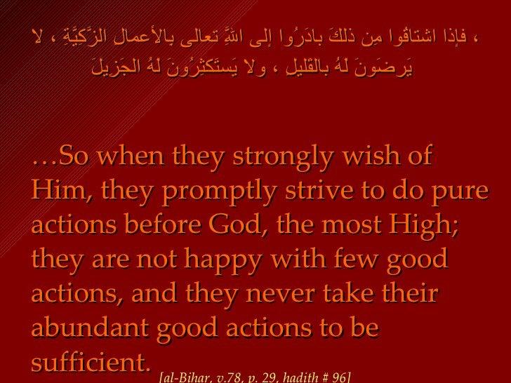 ، فإذا اشتاقُوا مِن ذلكَ بادَرُوا إلى اللَّهِ تعالى بِالأعمالِ الزَّكِيَّةِ ، لا يَرضَونَ لَهُ بالقَليلِ ، ولا يَستَكثِرُو...
