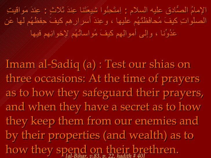 الإمامُ الصّادقُ عليه السلام   :   اِمتَحِنُوا شِيعَتَنا عِندَ ثَلاثٍ  :  عِندَ مَواقيتِ الصلَواتِ كيفَ مُحافَظَتُهُم عل...