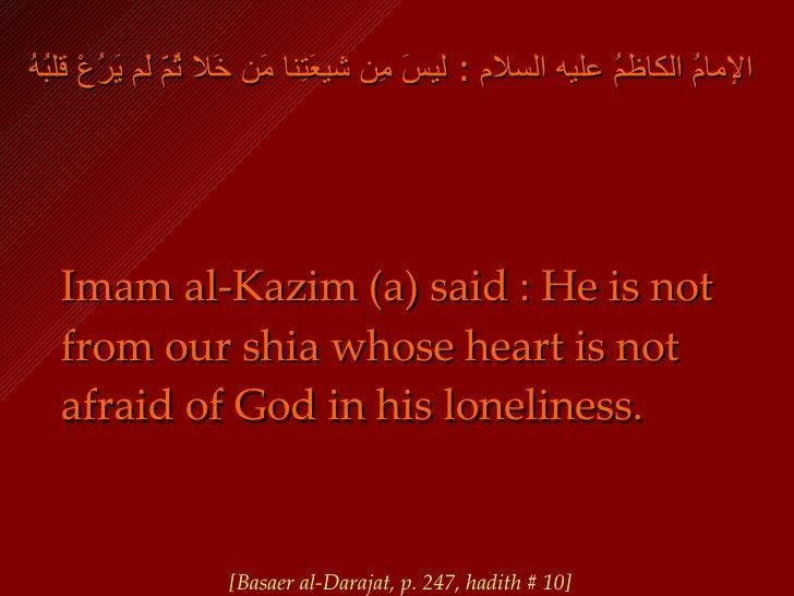 الإمامُ الكاظمُ عليه السلام  :  ليسَ مِن شيعَتِنا مَن خَلا ثُمّ لَم يَرُعْ قلبُهُ   <ul><li>Imam al-Kazim (a) said : He is...