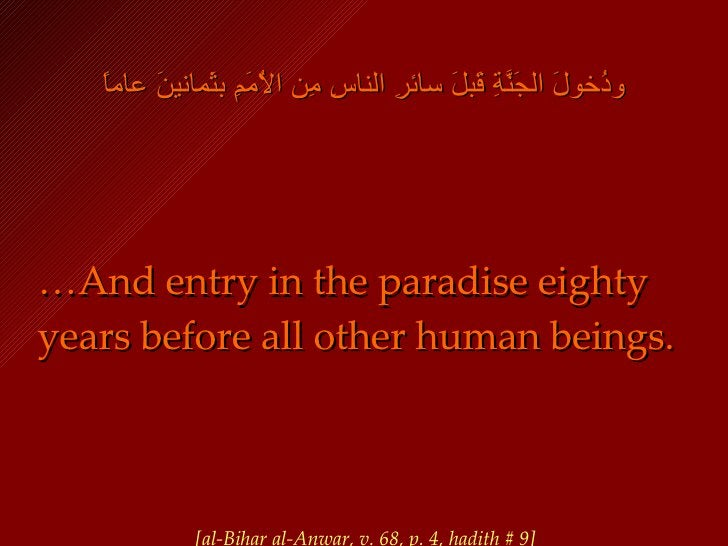 ودُخولَ الجَنَّةِ قَبلَ سائرِ الناسِ مِن الاُمَمِ بثَمانينَ عاماً <ul><li>… And entry in the paradise eighty years before ...