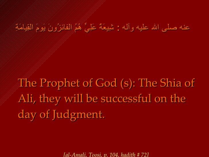 عنه صلى الله عليه وآله  :  شِيعَةُ عَلِيٍّ هُمُ الفائزُونَ يَومَ القِيامَةِ   <ul><li>The Prophet of God (s): The Shia of ...