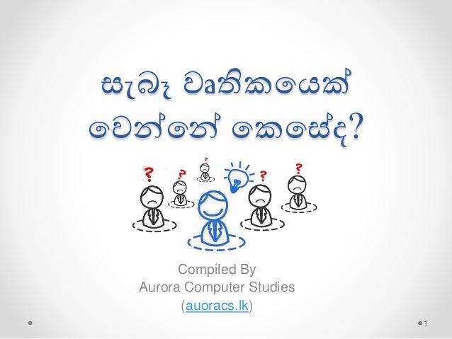සැබෑ වෘතිකයෙක් යවන්යන් යකයසේද? Compiled By Aurora Computer Studies (auoracs.lk) 1