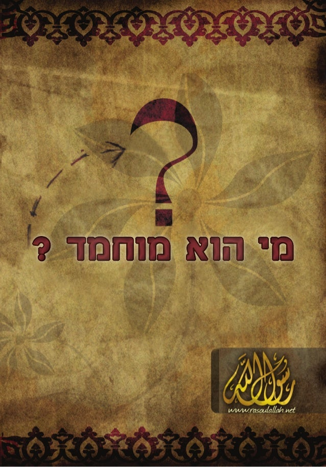 ? מוחמד הוא מי? מוחמד הוא מי