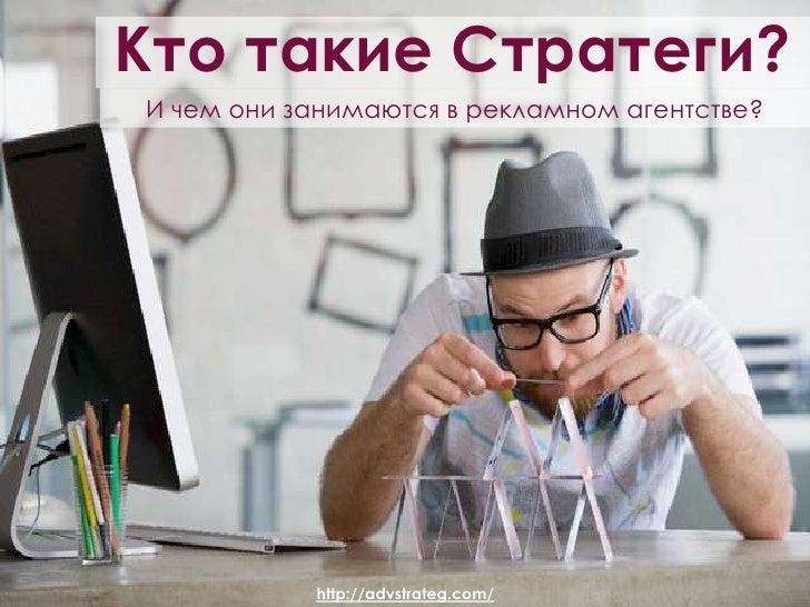 Кто такие Стратеги?<br />И чем они занимаются в рекламном агентстве?<br />http://advstrateg.com/<br />