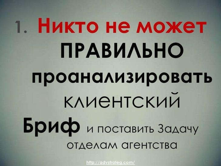 ADV-Strategist-Who is_petersmirnov Slide 3