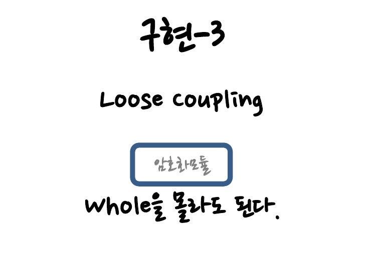 구현-3       Loose Coupling  Implementation Inheritance