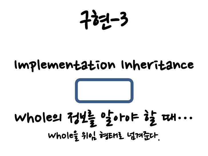 구현-4  Part 구현