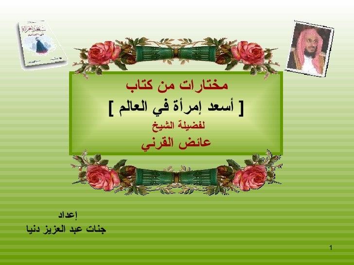 إعداد  جنات عبد العزيز دنيا مختارات من كتاب [  أ سعد إمر أ ة في العالم   ] لفضيلة الشيخ   عائض القرني