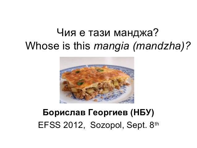 Чия е тази манджа? Whose is this mangia (mandzha)? Борислав Георгиев (НБУ) EFSS 2012, Sozopol, Sept. 8th