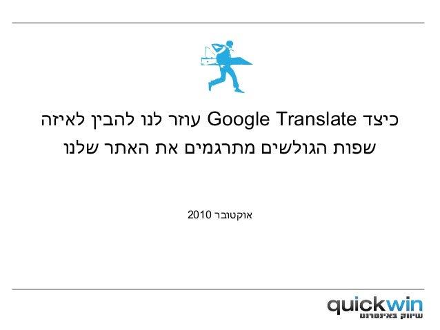 כיצדGoogle Translateלאיזה להבין לנו עוזר שלנו האתר את מתרגמים הגולשים שפות אוקטובר2010