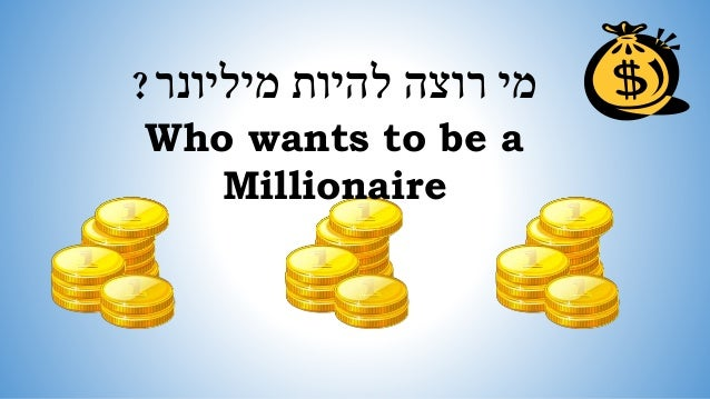 מי רוצה להיות מיליונר?  Who wants to be a  Millionaire