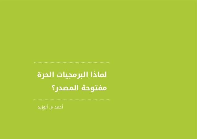 الحرة البرمجيات لماذا المصدر؟ مفتوحة أبوزيد م أحمد.