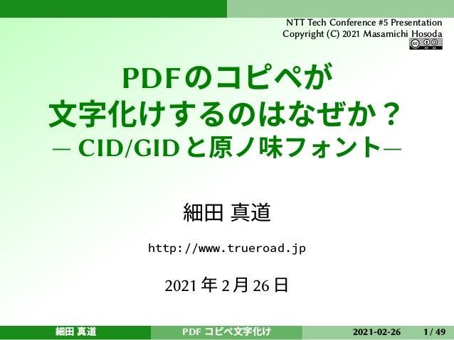 PDFのコピペが 文字化けするのはなぜか? — CID/GIDと原ノ味フォント— 細田 真道 http://www.trueroad.jp 2021 年 2 月 26 日 細田 真道 PDF コピペ文字化け 2021-02-26 1 / 49 ...