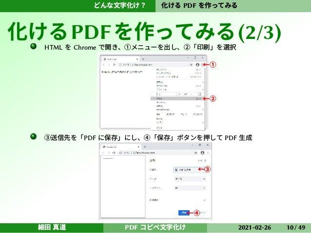どんな文字化け? 化ける PDF を作ってみる 化けるPDFを作ってみる(2/3) HTML を Chrome で開き、①メニューを出し、②「印刷」を選択 ③送信先を「PDF に保存」にし、④「保存」ボタンを押して PDF 生成 細田 真道 P...