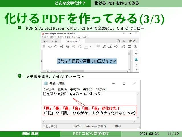 どんな文字化け? 化ける PDF を作ってみる 化けるPDFを作ってみる(3/3) PDF を Acrobat Reader で開き、Ctrl+A で全選択し、Ctrl+C でコピー メモ帳を開き、Ctrl+V でペースト 「見」 「長」 「高...