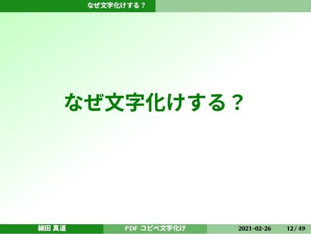 なぜ文字化けする? なぜ文字化けする? 細田 真道 PDF コピペ文字化け 2021-02-26 12 / 49