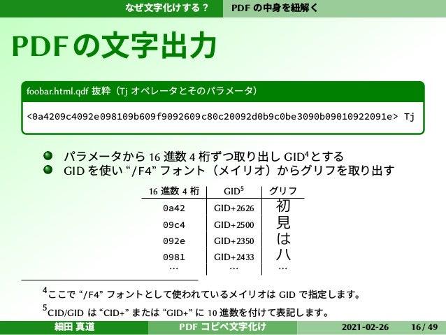 なぜ文字化けする? PDF の中身を紐解く PDFの文字出力 foobar.html.qdf 抜粋(Tj オペレータとそのパラメータ) <0a4209c4092e098109b609f9092609c80c20092d0b9c0be3090b0...