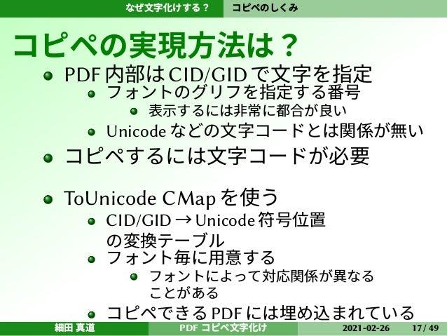 フォント コピペ 文字 Unicode変体仮名フォント