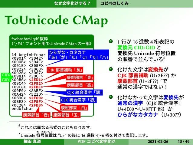 """なぜ文字化けする? コピペのしくみ ToUnicode CMap foobar.html.qdf 抜粋 (""""/F4"""" フォント用 ToUnicode CMap の一部) 14 beginbfchar <0901> <3042> <090B> <..."""