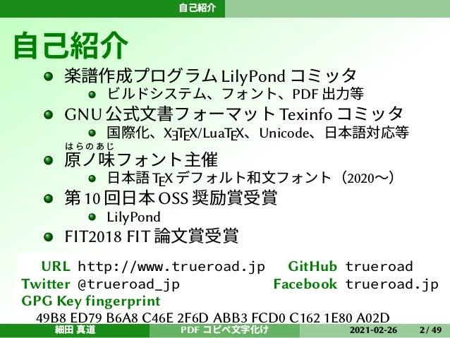 PDFのコピペが文字化けするのはなぜか?~CID/GIDと原ノ味フォント~ Slide 2