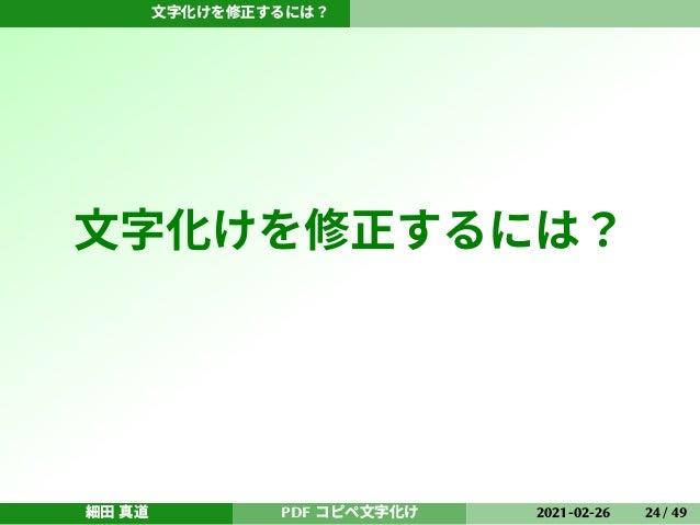 文字化けを修正するには? 文字化けを修正するには? 細田 真道 PDF コピペ文字化け 2021-02-26 24 / 49