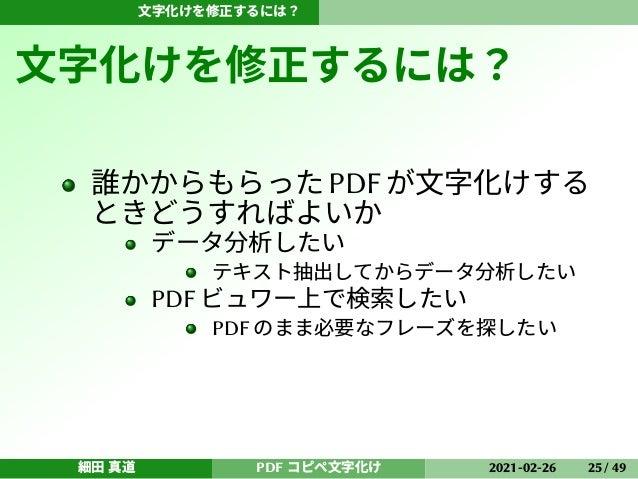 文字化けを修正するには? 文字化けを修正するには? 誰かからもらったPDFが文字化けする ときどうすればよいか データ分析したい テキスト抽出してからデータ分析したい PDF ビュワー上で検索したい PDF のまま必要なフレーズを探したい 細田...