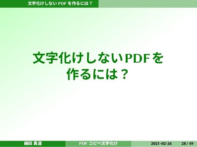 文字化けしない PDF を作るには? 文字化けしないPDFを 作るには? 細田 真道 PDF コピペ文字化け 2021-02-26 28 / 49