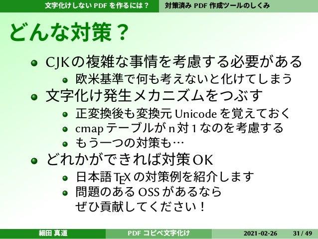 文字化けしない PDF を作るには? 対策済み PDF 作成ツールのしくみ どんな対策? CJKの複雑な事情を考慮する必要がある 欧米基準で何も考えないと化けてしまう 文字化け発生メカニズムをつぶす 正変換後も変換元 Unicode を覚えてお...