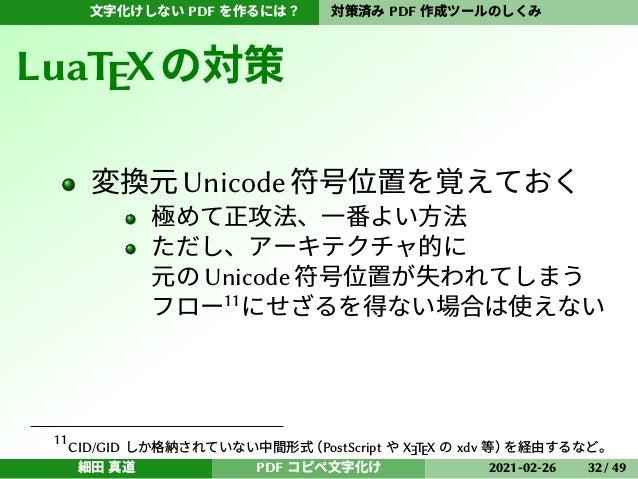 文字化けしない PDF を作るには? 対策済み PDF 作成ツールのしくみ LuaTEXの対策 変換元Unicode符号位置を覚えておく 極めて正攻法、一番よい方法 ただし、アーキテクチャ的に 元の Unicode 符号位置が失われてしまう フ...