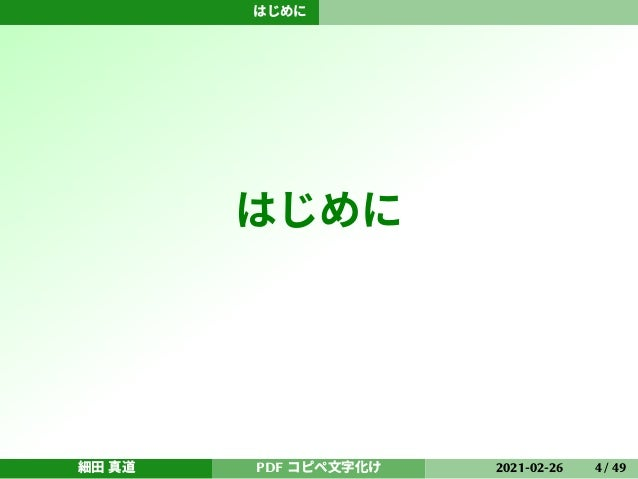 はじめに はじめに 細田 真道 PDF コピペ文字化け 2021-02-26 4 / 49