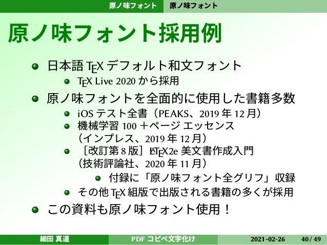 原ノ味フォント 原ノ味フォント 原ノ味フォント採用例 日本語 TEX デフォルト和文フォント TEX Live 2020 から採用 原ノ味フォントを全面的に使用した書籍多数 iOS テスト全書(PEAKS、2019 年 12 月) 機械学習 1...