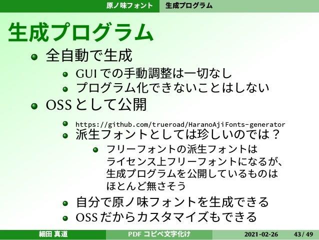 原ノ味フォント 生成プログラム 生成プログラム 全自動で生成 GUI での手動調整は一切なし プログラム化できないことはしない OSSとして公開 https://github.com/trueroad/HaranoAjiFonts-genera...