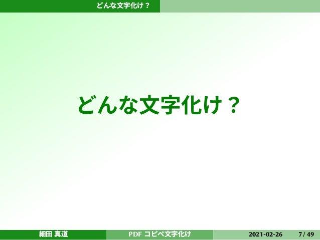 どんな文字化け? どんな文字化け? 細田 真道 PDF コピペ文字化け 2021-02-26 7 / 49