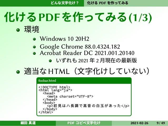 どんな文字化け? 化ける PDF を作ってみる 化けるPDFを作ってみる(1/3) 環境 Windows 10 20H2 Google Chrome 88.0.4324.182 Acrobat Reader DC 2021.001.20140 ...