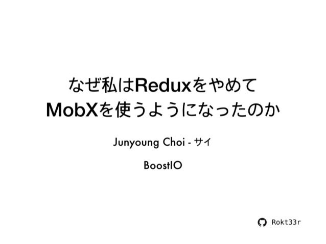 なぜ私はReduxをやめて MobXを使うようになったのか