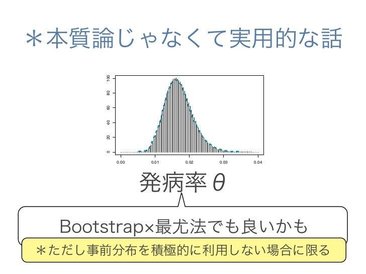 II全体のまとめ仮説検定の枠組みはリスク分析には向かない→区間推定的/モデル選択的方向でベイズ推定は常にprobabilityとeffect size全体の情報を取り扱う→リスク分析に向く!実用上はbootstrapとベイズは大差ないかもしれない...