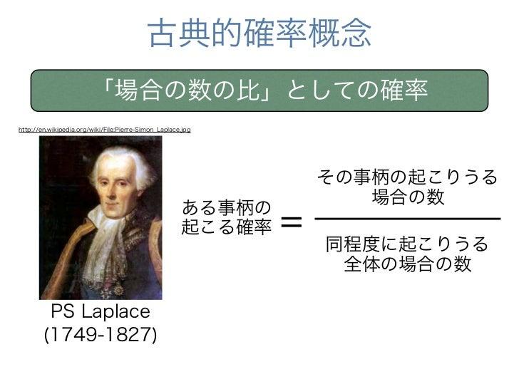 古典的確率概念                        「場合の数の比」としての確率http://en.wikipedia.org/wiki/File:Pierre-Simon_Laplace.jpg                   ...