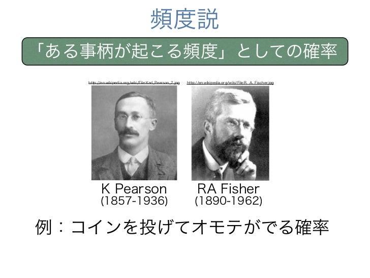 頻度説「ある事柄が起こる頻度」としての確率   http://en.wikipedia.org/wiki/File:Karl_Pearson_2.jpg   http://en.wikipedia.org/wiki/File:R._A._Fis...