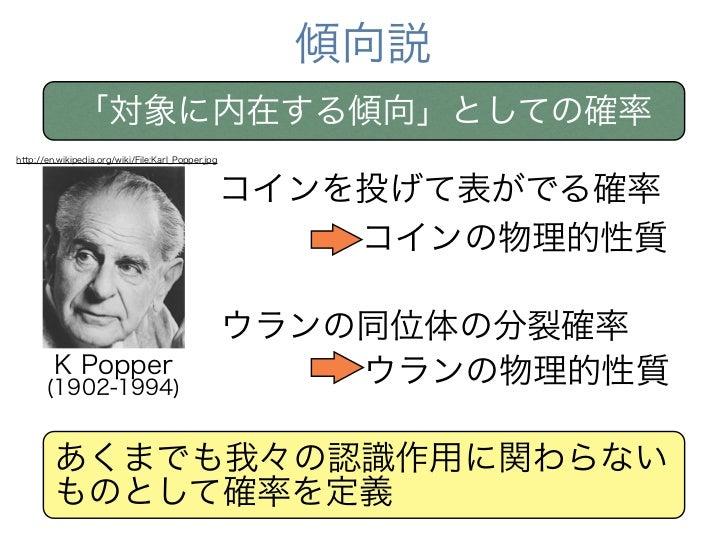 傾向説              「対象に内在する傾向」としての確率http://en.wikipedia.org/wiki/File:Karl_Popper.jpg                                       ...