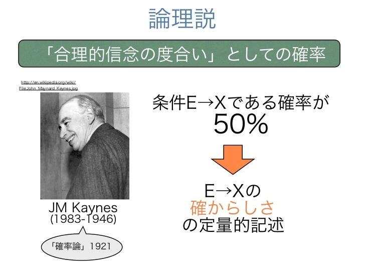 論理説        「合理的信念の度合い」としての確率http://en.wikipedia.org/wiki/File:John_Maynard_Keynes.jpg                                条件E→X...