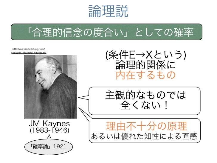 論理説        「合理的信念の度合い」としての確率http://en.wikipedia.org/wiki/                                 (条件E→Xという)File:John_Maynard_Keyn...