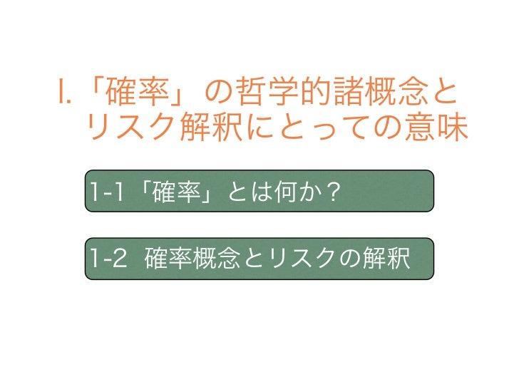 I.「確率」の哲学的諸概念とリスク解釈にとっての意味 1-1「確率」とは何か? 1-2 確率概念とリスクの解釈