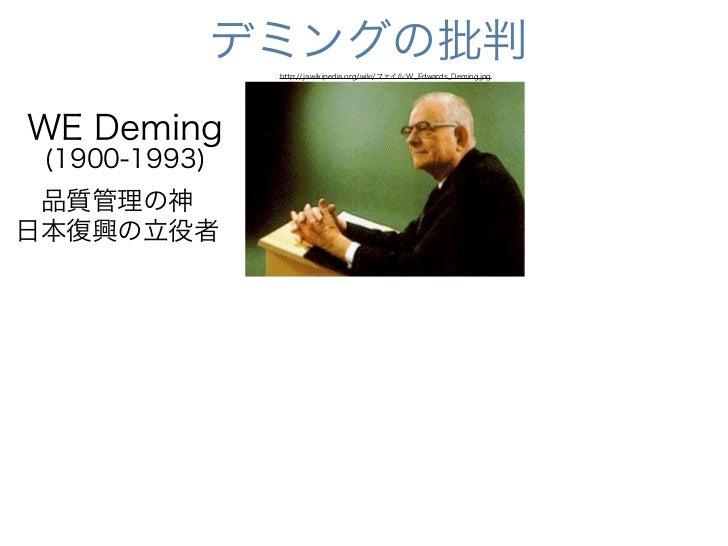 デミングの批判                http://ja.wikipedia.org/wiki/ファイル:W._Edwards_Deming.jpgWE Deming (1900-1993) 品質管理の神日本復興の立役者 実際の問題はA...