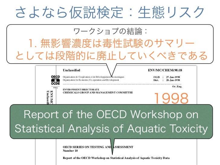 さよなら仮説検定:生態リスク  毒性の強さの指標:無影響濃度                     有意差あり                                 *            無影響濃度          *    ...