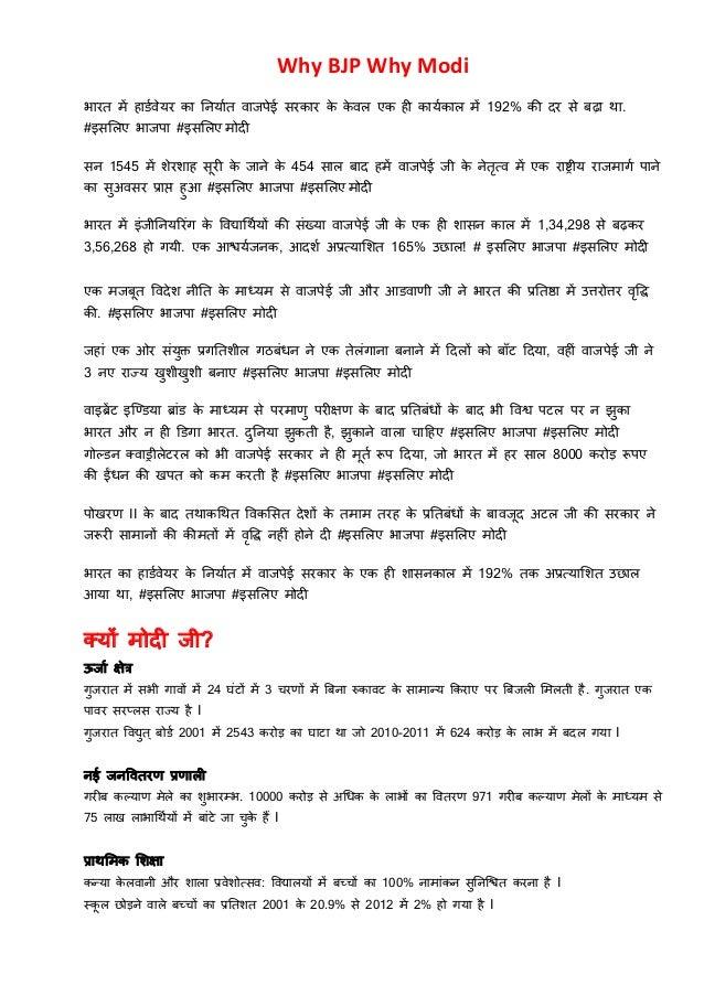 Why BJP Why Modi बायत भें हाडडवेमय का ननमाडत वाजऩेई सयकाय के के वर एक ही कामडकार भें 192% की दय से फढ़ा था. #इसलरए बाजऩा #इ...