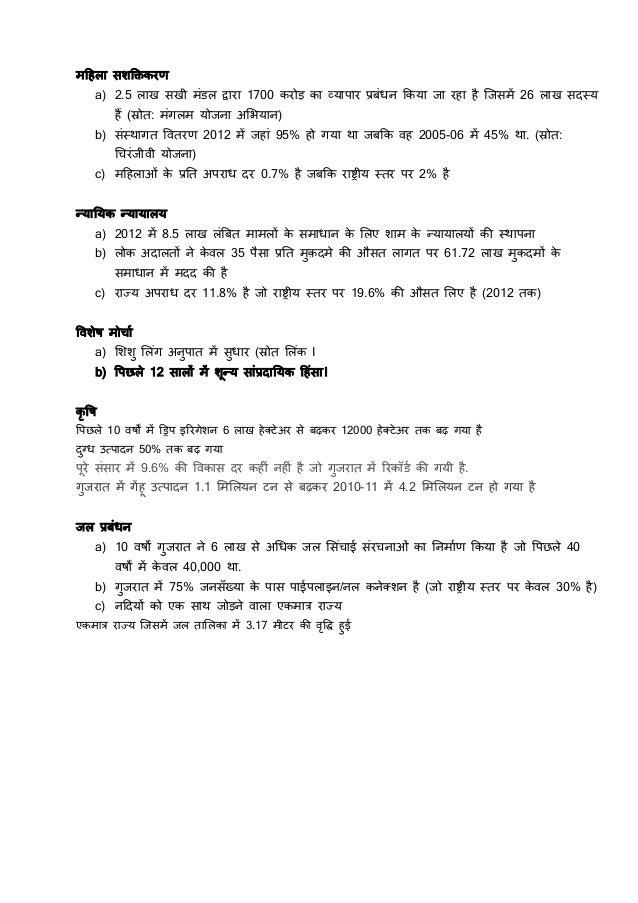 Why BJP why Modi - Charge sheet against UPA Slide 2