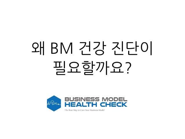 왜 BM 건강 진단이 필요할까요?