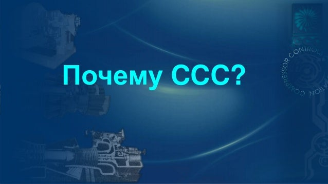 Почему CCC?
