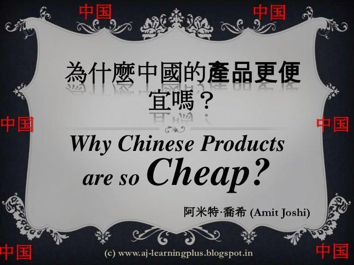 中国                                   中国     為什麼中國的產品更便         宜嗎?中国                                              中国     W...