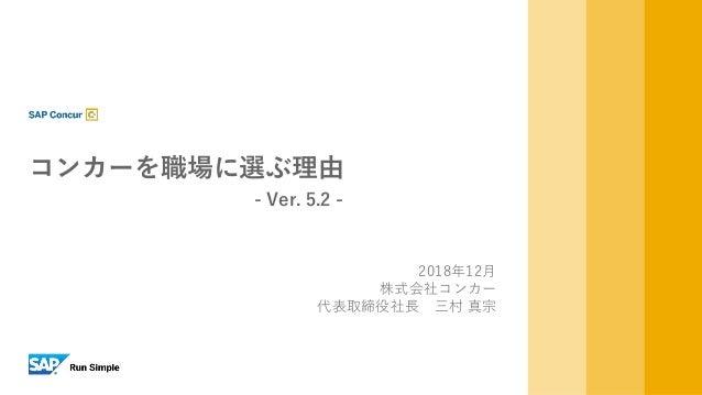 INTERNAL 2018年12月 株式会社コンカー 代表取締役社長 三村 真宗 コンカーを職場に選ぶ理由 - Ver. 5.2 -